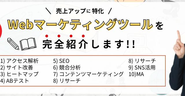 Webマーケティング ツール